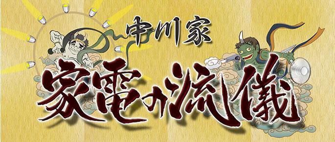 中川家 家電の流儀 毎週火曜日 夜9:54放送