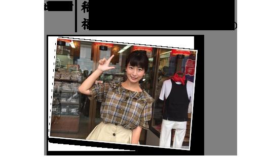 出演者:稲富菜穂 福谷清志(テレビ大阪アナウンサー)