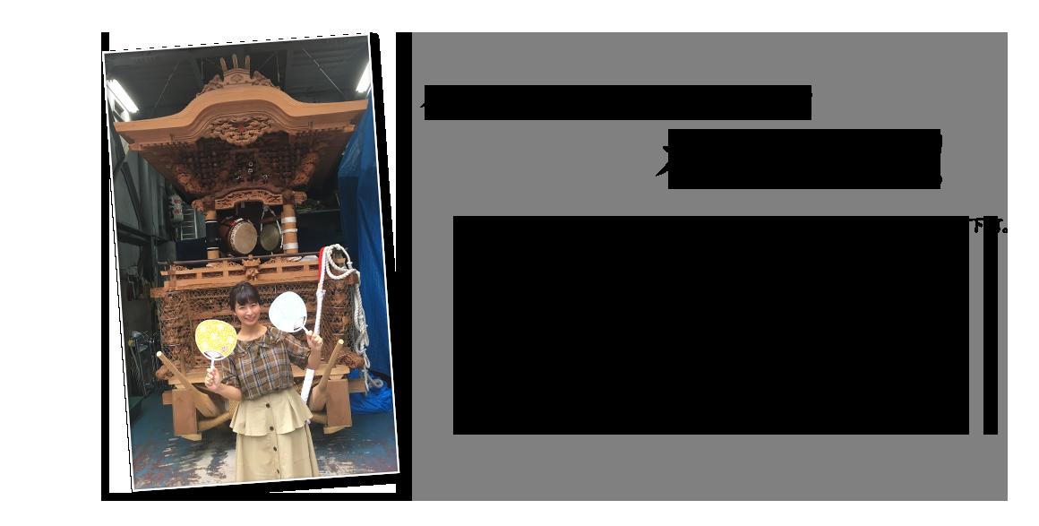 【今年は歴史と伝統の城下町「本町」に密着!】岸和田城の西側に位置する本町は、旧紀州街道の街並みを有する城下町。その風情は岸和田随一とも言われます。有するだんじりは昭和7年製作で、全22町のなかでもかなり古い部類に入るのだとか。本町は今年、祭の全体責任者(祭の中止、曳行停止等を命令できる)である年番長と、曳行責任者協議会会長を輩出。今年のだんじり祭で、全町の中の主役と言っても良い町です。