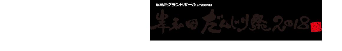 岸和田だんじり祭2018
