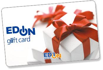 エディオンギフトカード画像