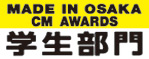 MADE IN OSAKA CM AWARDS 学生部門