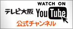 テレビ大阪YouTube公式チャンネル