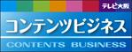 TVO テレビ大阪 コンテンツビジネス
