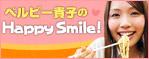 ペルビー貴子の Happy Smile!