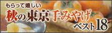 もらって嬉しい秋の東京手みやげベスト18