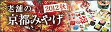 老舗の京都みやげ 2012秋