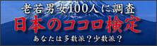 老若男女100人に調査 日本のココロ検定 あなたは多数派?少数派?