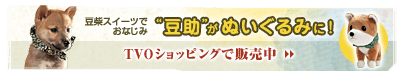 """豆柴スイーツでおなじみ""""豆助""""がぬいぐるみに!TVOショッピングで販売中"""