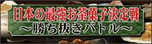 日本の最強お茶菓子決定戦 ~勝ち抜きバトル~