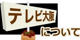 テレビ大阪について