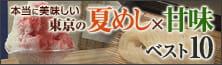 本当に美味しい東京の夏めし×甘味 どっちもベスト10