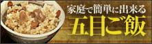 家庭で簡単に出来る「五目ご飯」の作り方