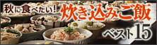 秋に食べたい!炊き込みご飯ベスト15