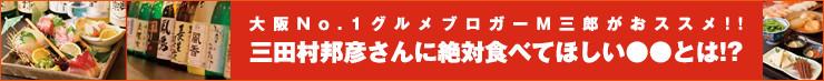 大阪No.1グルメブロガー M三郎がおススメ!! 三田村邦彦さんに絶対食べてほしい●●とは!?