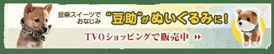 """""""豆助""""がぬいぐるみに!TVOショッピングで販売中"""