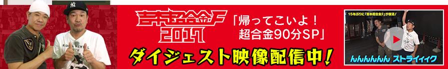 吉本超合金Fダイジェスト映像配信中!