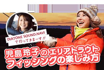 児島玲子がDIATONE SOUND.NAVIで行く!エリアトラウトフィッシング