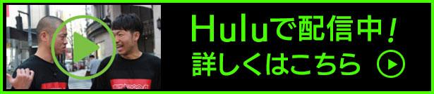 Huluで配信中!