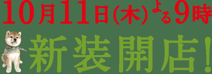 10月11日(木)よる9時 新装開店!