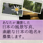 あなたが撮影した日本の風景写真、素敵な日本の地名を募集します。