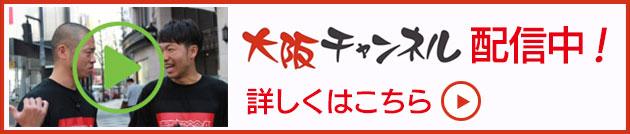 大阪チャンネル配信中!詳しくはこちら