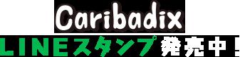 Caribadix LINEスタンプ発売中!