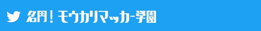 Twitter 名門!モウカリマッカー学園~西梅田校新聞部~