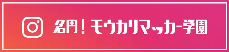 Twitter 名門!モウカリマッカー学園~西梅田校新聞部~公式インスタグラム