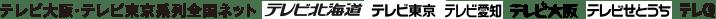テレビ大阪・テレビ東京系列全国ネット テレビ北海道 テレビ東京 テレビ愛知 テレビ大阪 テレビせとうち TVQ九州放送