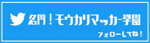 名門!モウカリマッカー学園~西梅田校新聞部~公式ツイッター