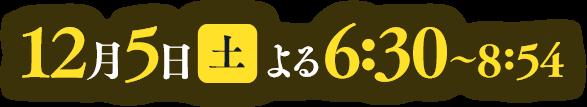 12月5日(土) よる6:30~8:54