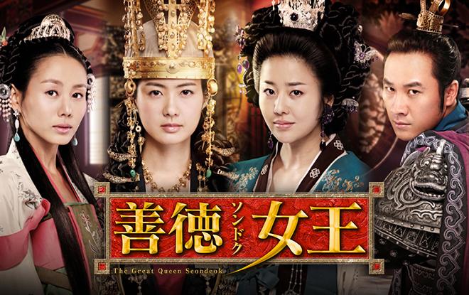 善徳(ソンドク)女王