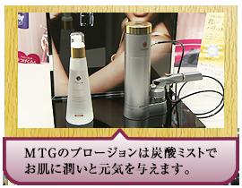 MTGのプロージョンは炭酸ミストで お肌に潤いと元気を与えます。