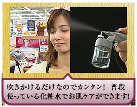 吹きかけるだけなのでカンタン! 普段使っている化粧水でお肌ケアができます!