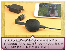 オススメはグーグルのクロームキャストGA3A00133A16Z01!スマートフォンなどで見れる映像がテレビで楽しめる!