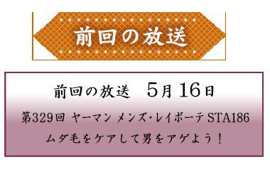 ヤ—マン メンズ・レイボーテ STA186