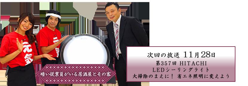 HITACHI LEDシーリングライト