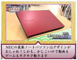 NECの最新ノートパソコンはデザインがおしゃれ! しかも、かしこいので動画もゲームもサクサク動きます
