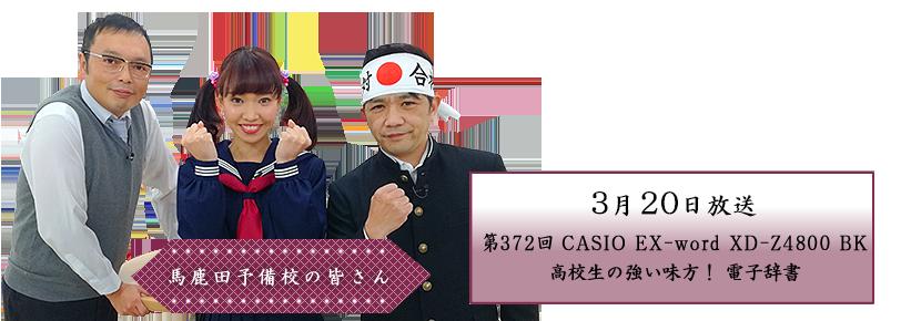 CASIO EX-word XD-Z4800 BK