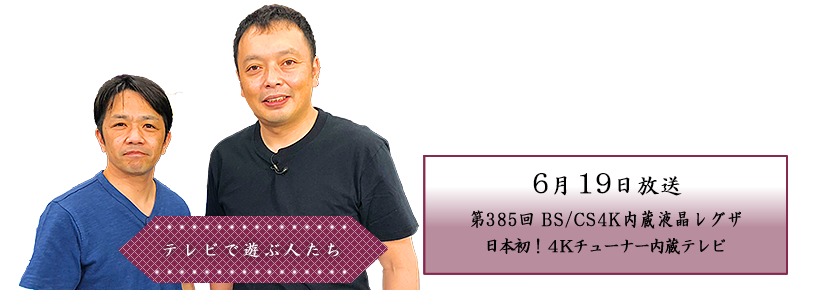 BS/CS4K内蔵液晶レグザ