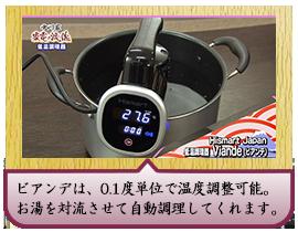 ビアンデは、0.1度単位で温度調整可能。お湯を対流させて自動調理してくれます。