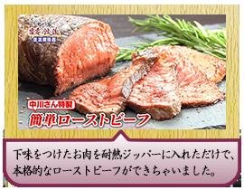 下味をつけたお肉を耐熱ジッパーに入れただけで、本格的なローストビーフができちゃいました。
