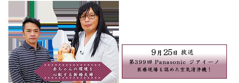 Panasonic ジアイーノ