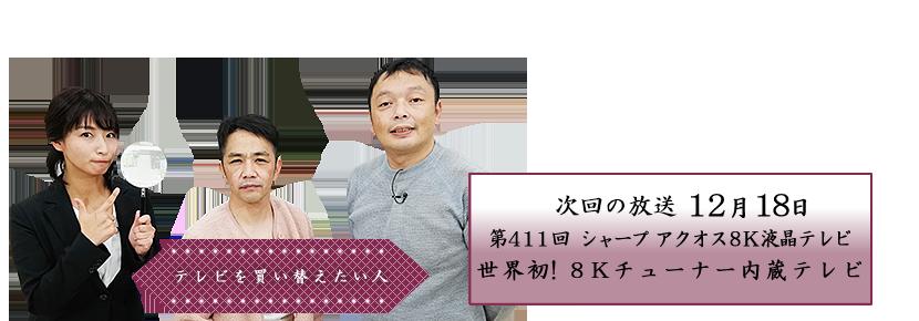 シャープ アクオス8K液晶テレビ