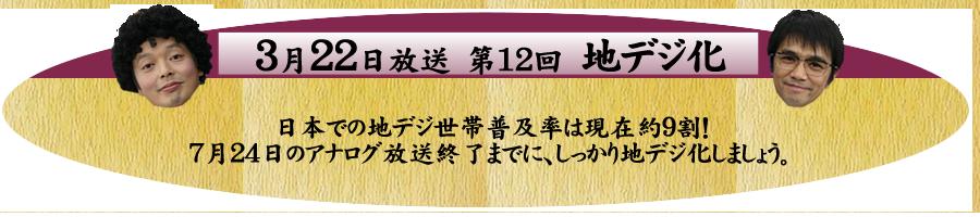 日本での地デジ世帯普及率は現在約9割!7月24日のアナログ放送終了までに、しっかり地デジ化しましょう。