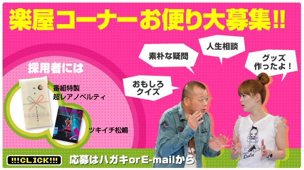 楽屋コーナー お便り大募集!!