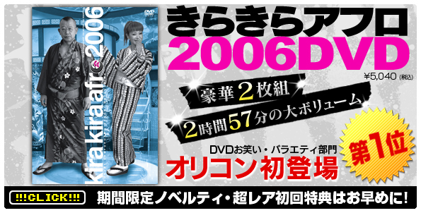 ���炫��A�t��2006DVD �I���R�����o���1��!!