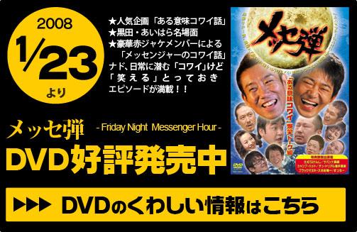 ☆大好評発売中のメッセ弾 DVD、くわしい内容はコチラ☆