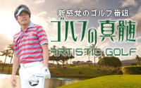 ゴルフの真髄